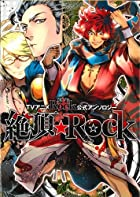 TVアニメ「幕末Rock」公式アンソロジー 絶頂☆Rock (ゼロサム)