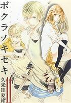 ボクラノキセキ 11巻 (IDコミックス ZERO-SUMコミックス)