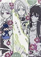 +αの立ち位置 2巻 (IDコミックス ZERO-SUMコミックス)