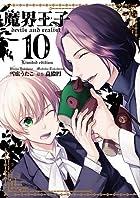 魔界王子devils and realist 10巻 限定版 (IDコミックススペシャル)