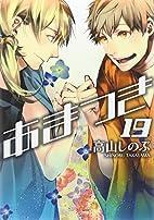 あまつき 19 (IDコミックス…