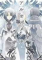 アルオスメンテ 5 (IDコミックス ZERO-SUMコミックス)