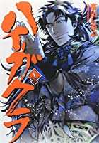 ハイガクラ 8巻 (IDコミックス ZERO-SUMコミックス)