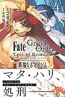 Fate/Grand Order -Epic of Remnant- 亜種特異点4 禁忌降臨庭園 セイレム 異端なるセイレム (4)