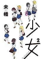 少女² (IDコミックス/百合姫コミックス)
