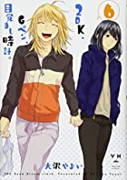 2DK、Gペン、目覚まし時計。 (6) (百合姫コミックス)