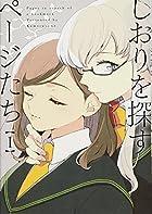 しおりを探すページたち(1) (百合姫コミックス)