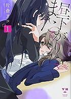 昼下がりに、また。 (1) (百合姫コミックス)