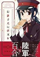 行進子犬に恋文を(1) (百合姫コミックス)