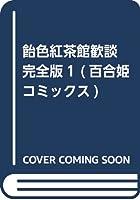 飴色紅茶館歓談 完全版1 (百合姫コミックス)