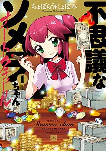 IDコミックス/4コマKINGSぱれっとコミックス