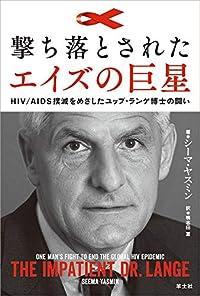 アフリカのエイズをなくせ! 『撃ち落とされたエイズの巨星』