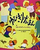 Yubikiri genman : Ume-bāchan no hanashi by…