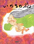 Inochi no hana by Hisako Sonoda