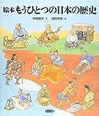 Ehon Mōhitotsu no Nihon no rekishi by Kenji…