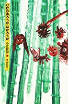 Hige ga arōga nakarōga by Yoshitomo Imae