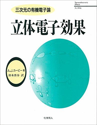 立体電子効果―三次元の有機電子論