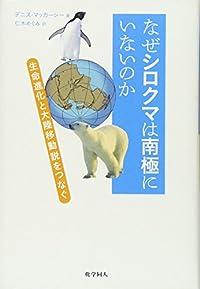 『なぜシロクマは南極にいないのか 生命進化と大陸移動説をつなぐ』