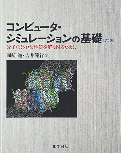 コンピュータ・シミュレーションの基礎(第2版)分子のミクロな性質を解明するために
