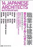 B132 『職業は建築家―君たちが知っておくべきこと』