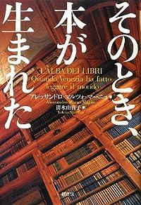 『そのとき、本が生まれた』本の都、ヴェネツィア