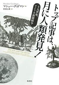7月のこれから売る本-ジュンク堂書店大阪本店 持田碧