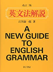 A New Guide to English Grammar [Japanese…