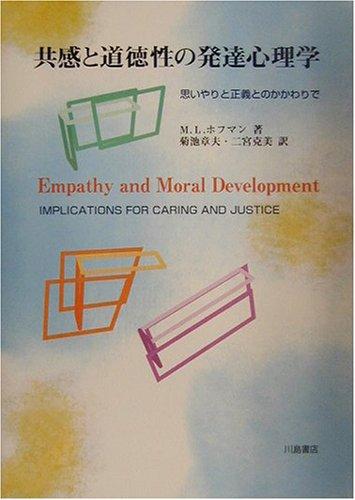 共感と道徳性の発達心理学