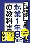 起業1年目の教科書(今井 孝)