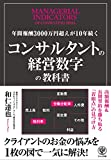 年間報酬3000万円超えが10年続く コンサルタントの経営数字の教科書 (和仁 達也)