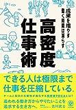成果を増やす 働く時間は減らす 高密度仕事術(古川武士)