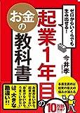 起業1年目のお金の教科書 (今井 孝)