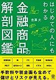 はじめての人にもわかる金融商品の解剖図鑑(吉澤大)