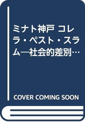 ミナト神戸 コレラ・ペスト・スラム