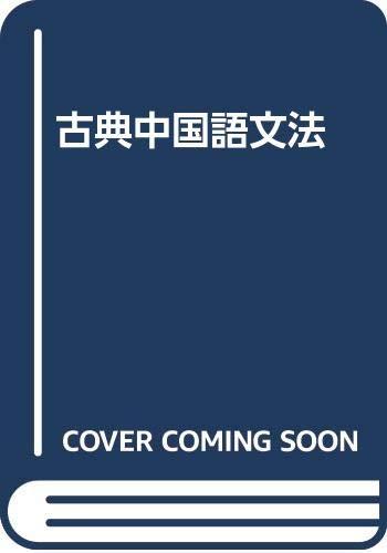 古典中国語文法 改訂版