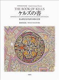 『アイルランドの至宝 ケルズの書―復元模写及び色彩と図像の考察』
