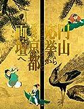 円山応挙から近代京都画壇へへ