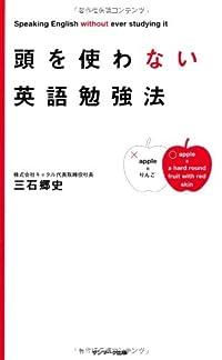 『頭を使わない英語勉強法』―編集者の自腹ワンコイン広告