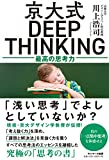 京大式DEEP THINKING(川上浩司)