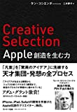 Creative Selection Apple 創造を生む力(ケン・コシエンダ)
