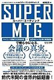 SUPER MTG スーパー・ミーティング(スティーヴン・G・ロゲルバーグ)