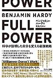 FULL POWER 科学が証明した自分を変える最強戦略(ベンジャミン・ハーディ)