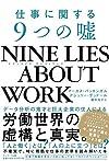 仕事に関する9つの嘘(マーカス・バッキンガムほか)