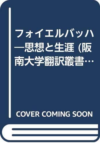 フォイエルバッハ 思想と生涯 (阪南大学翻訳叢書11)