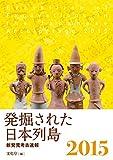 発掘された日本列島2015 新発見考古速報