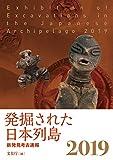 発掘された日本列島2019:新発見考古速報