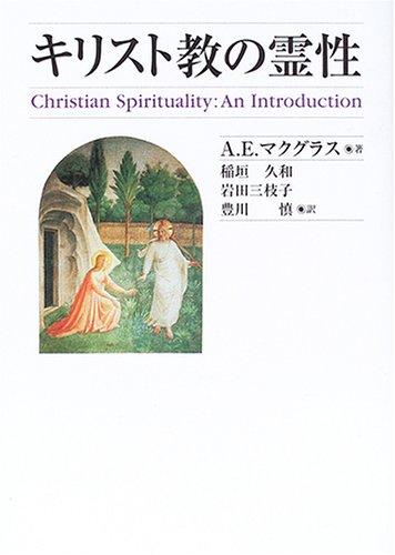 キリスト教の霊性