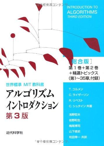 アルゴリズムイントロダクション 第3版 総合版 (世界標準MIT教科書)