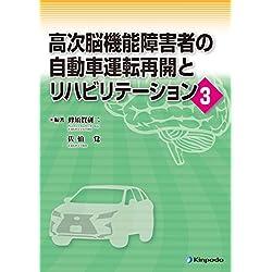 高次脳機能障害者の自動車運転再開とリハビリテーション3