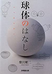 〇は役に立つ 『球体のはなし』 柴田順二